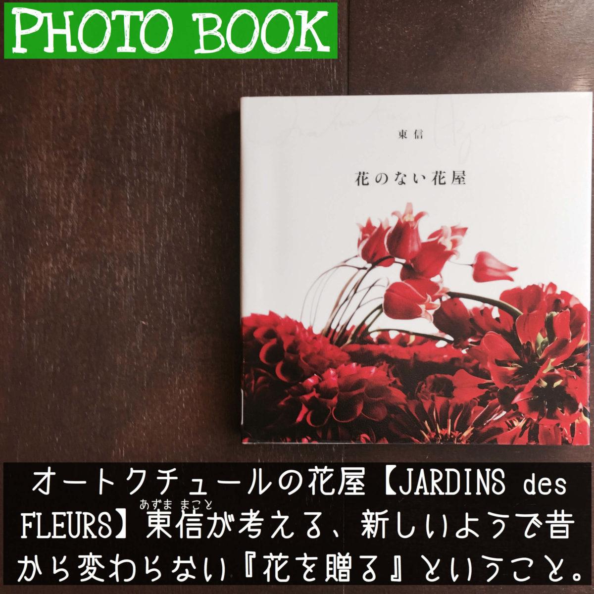 「花のない花屋」画像