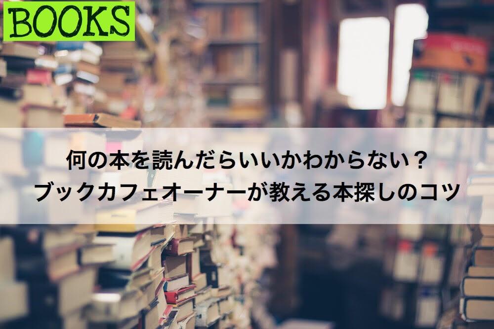 何の本をよんだらいいかわからない?ブックカフェオーナーが教える本探しのコツ