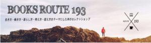 books route 193 トップ画像