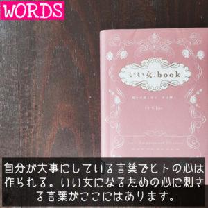 「いい女.book」画像