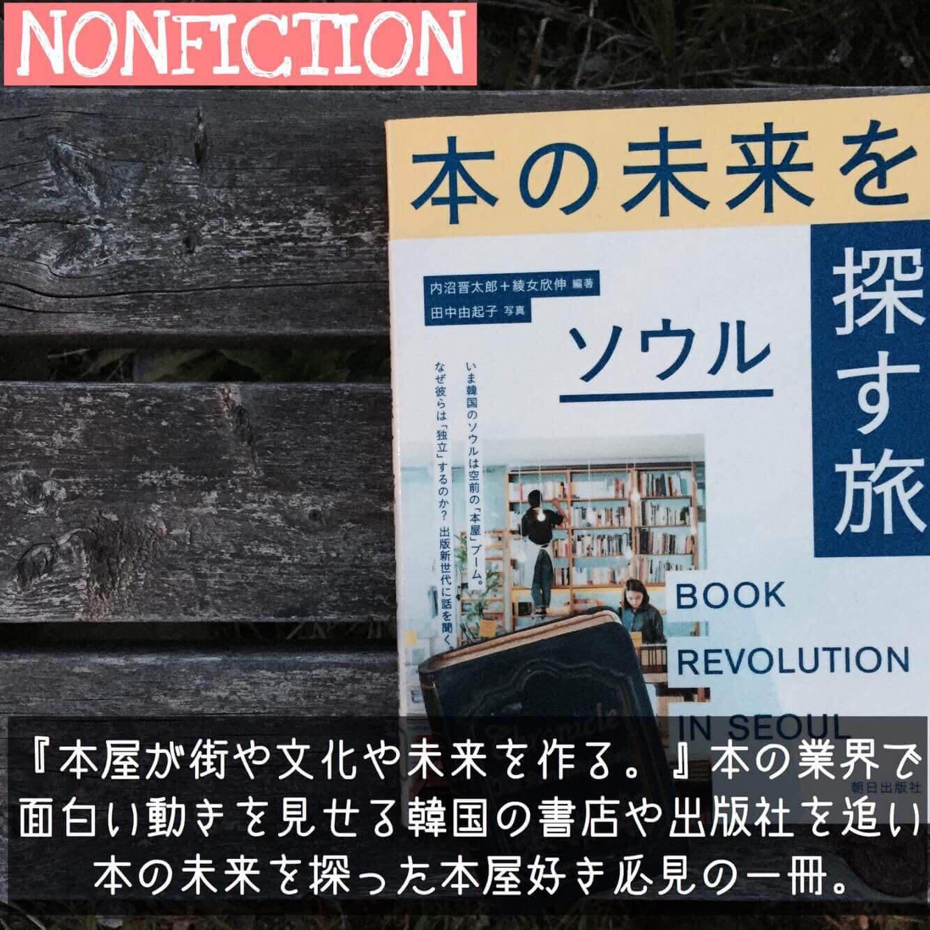 「本の未来を探す旅」画像