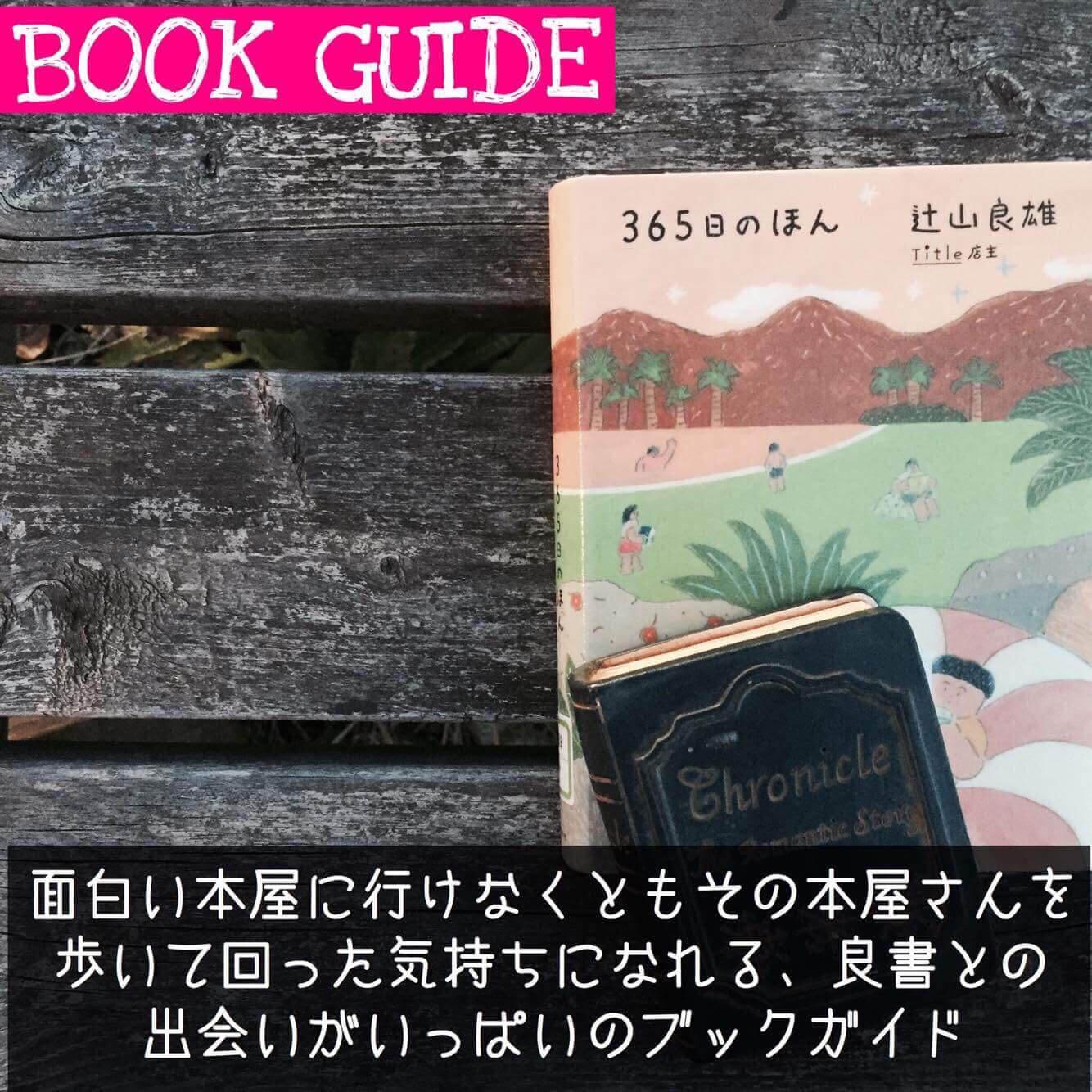 「365日の本」画像