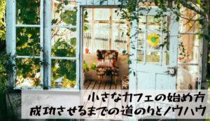 【小さなカフェの始め方】おしゃれなカフェを成功させる道のりとノウハウを紹介
