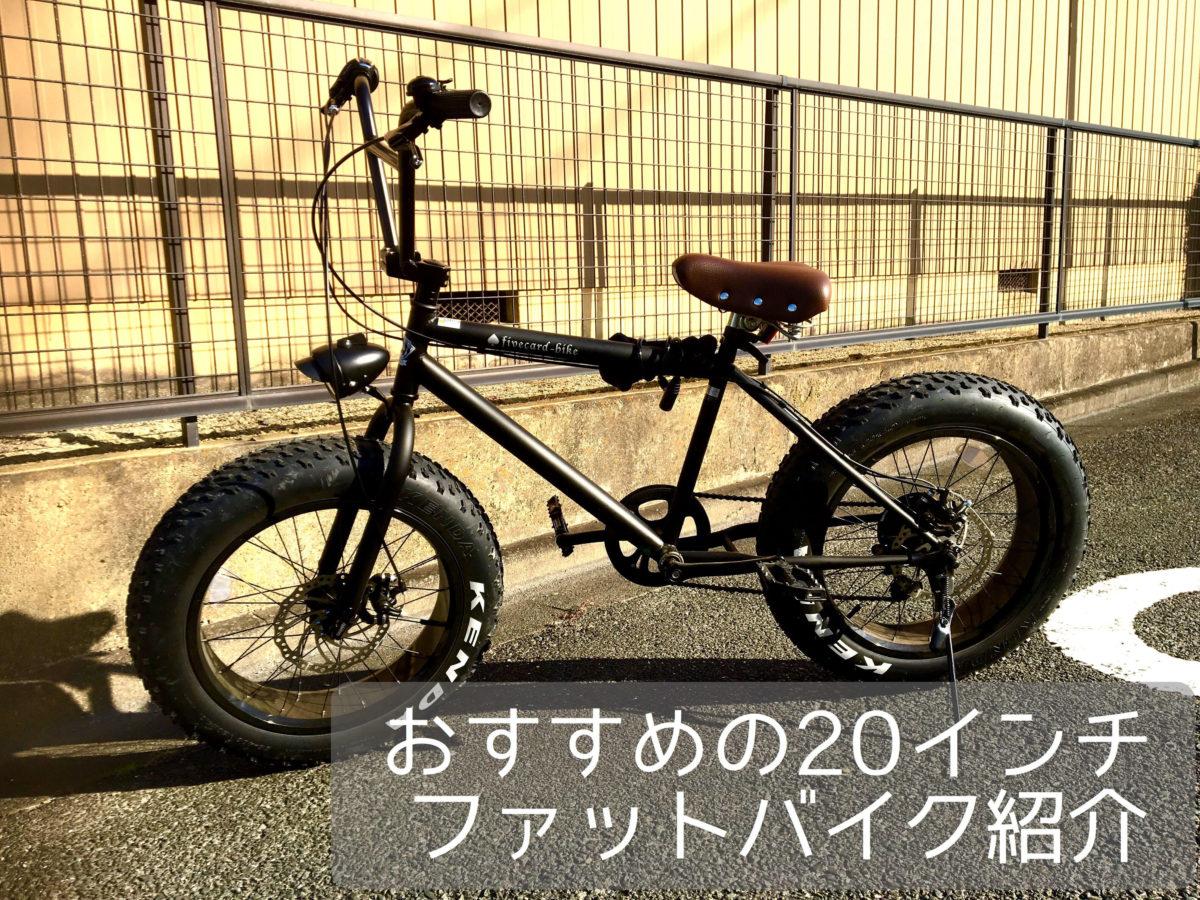 おすすめファットバイク 画像