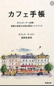 カフェ手帳