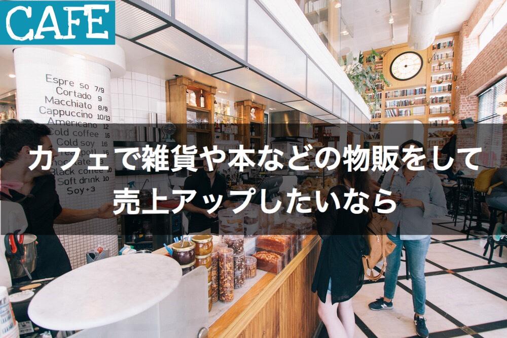 カフェで雑貨や本などの物販をして売上アップしたいなら。【カフェの始め方講座】