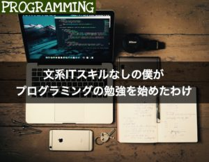 文系ITスキルなしの僕でもプログラミングの勉強を始めたわけ【プログラミング初心者日記 1 】