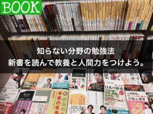 知らない分野の勉強法。新書を読んで教養と人間力を身につけよう。