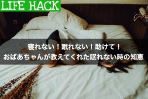 寝れない眠れないをどうにかしたい!おばあちゃんが教えてくれた眠りにつく方法。