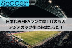 日本代表FIFAランク27位すごい!優勝逃すもランキング爆上がりの理由は?