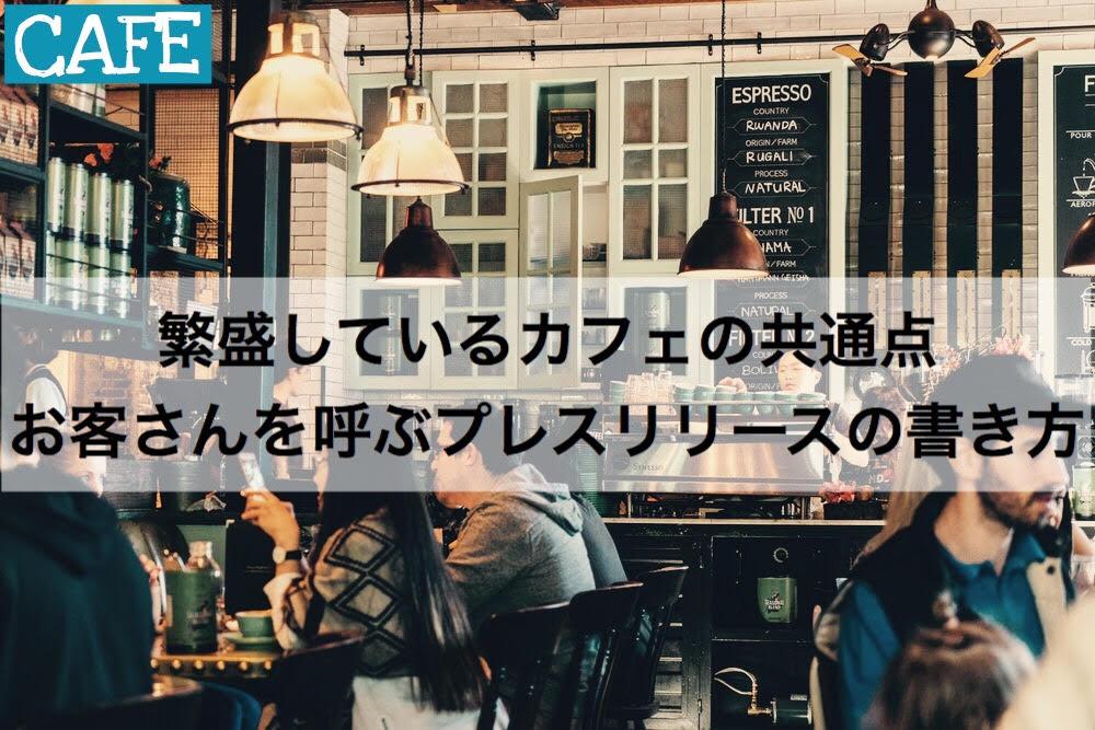 【プレスリリースの書き方】飲食店必見!無料でメディアに取材してもらうためのテンプレート