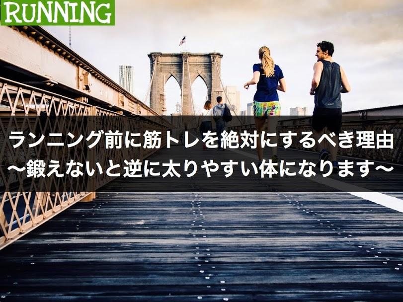 なぜ?ランニング前に筋トレを絶対にするべき理由|やらないと逆に太ります。