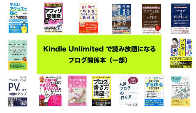 ブログ本×Kindle