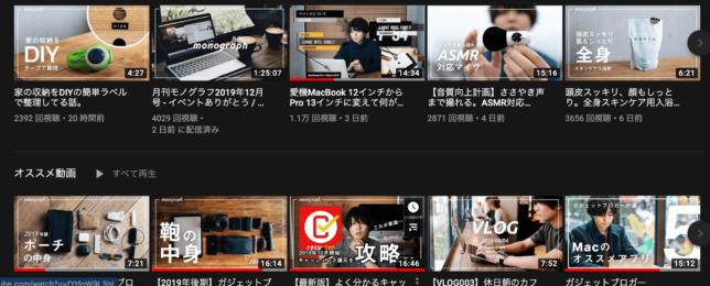 Mac系おすすめyoutuber ② monograph(堀口英剛さん)