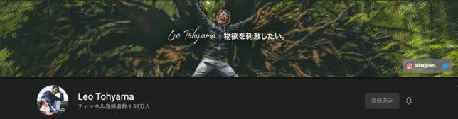 Mac系おすすめyoutuber ④ Leo Tohyamaさん