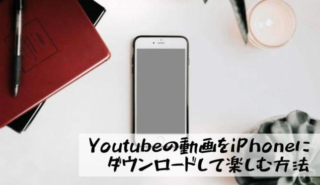 【知ってる? Youtubeの動画をiPhoneにダウンロードして楽しむ方法】