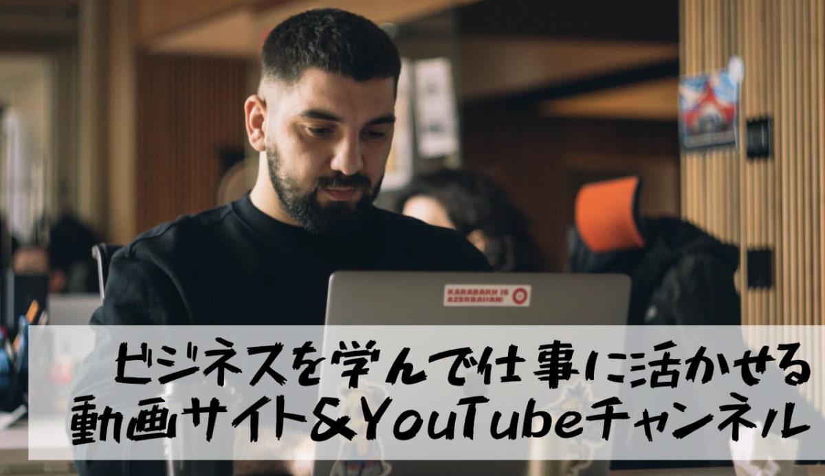 【34選】ビジネスを学べるおすすめ動画サイトとYoutubeチャンネルまとめ