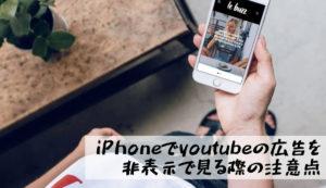【iPhoneユーザー必見!無料でYouTubeを広告なしで見られる方法(実証済み)】