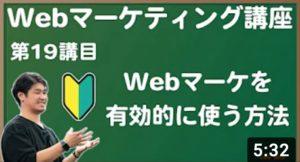 WEBマーケティング大学
