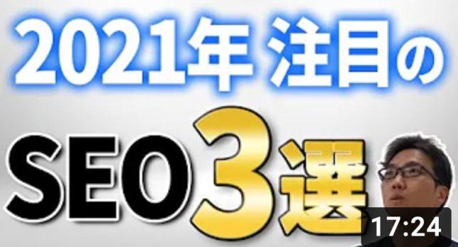 SEO研究チャンネル