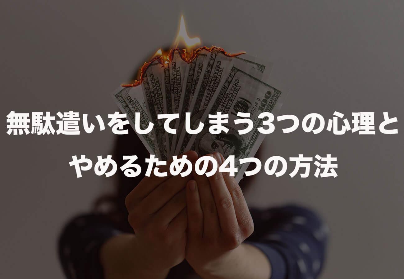 【超実践的】無駄遣いをやめられる4つの黄金ルール|失敗しない節約術
