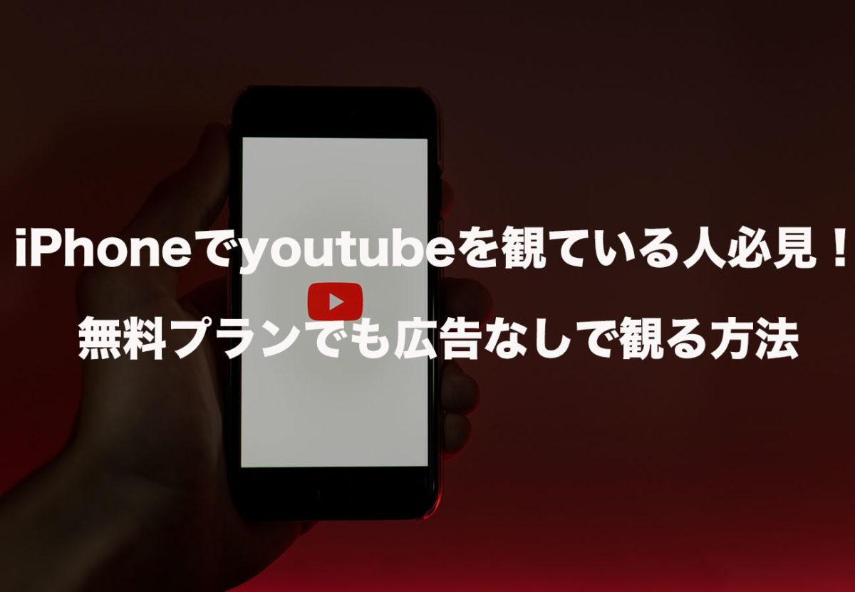 【無料】iPhoneでyoutubeを広告なしで見る方法&バックグラウンド再生方法