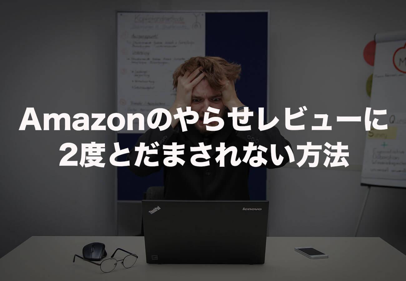 Amazonのやらせレビューに騙されるな|怪しいウソ評価を見分ける方法