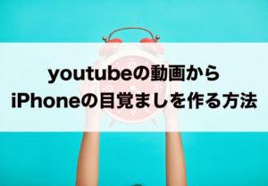 youtubeの好きな音楽のサビからiphoneの目覚ましアラームを作る方法【mac版】
