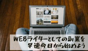 【WEBライターとしての副業は今日から始められます】