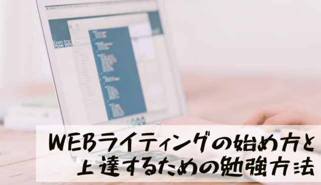 【WEBライティングの始め方と上達するための勉強方法】