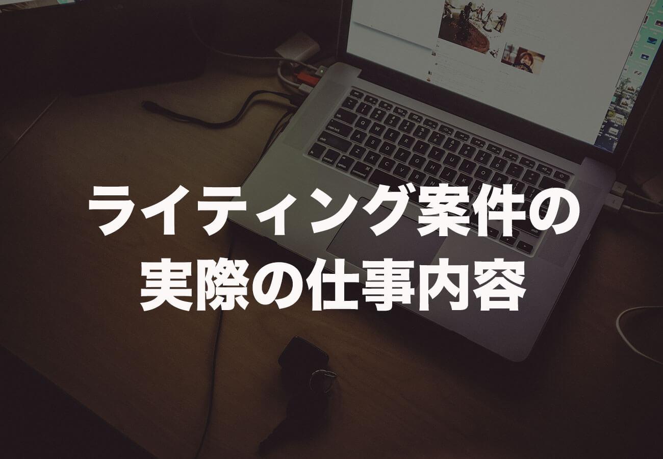 【副業経験談】webライティング案件の実際の仕事内容を公開