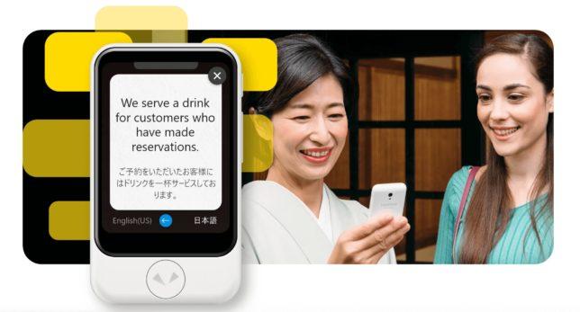 外国語が喋れなくても接客ができるポケトークとは?