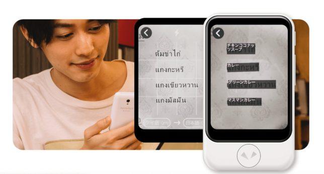 翻訳機をお店に導入する6つのメリット