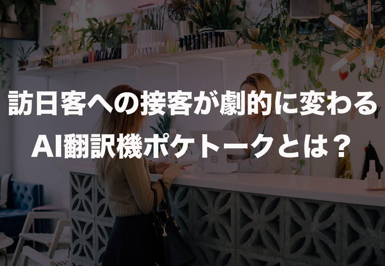 外国人観光客への英語接客の不安はこれで解消 英語勉強なしで通じる