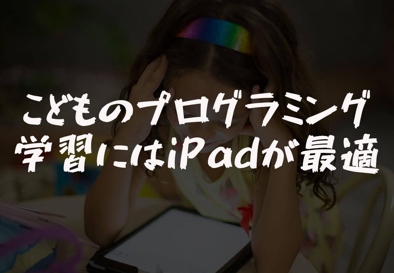 子供のプログラミング学習向けPC・タブレットはiPadが最適な3つの理由