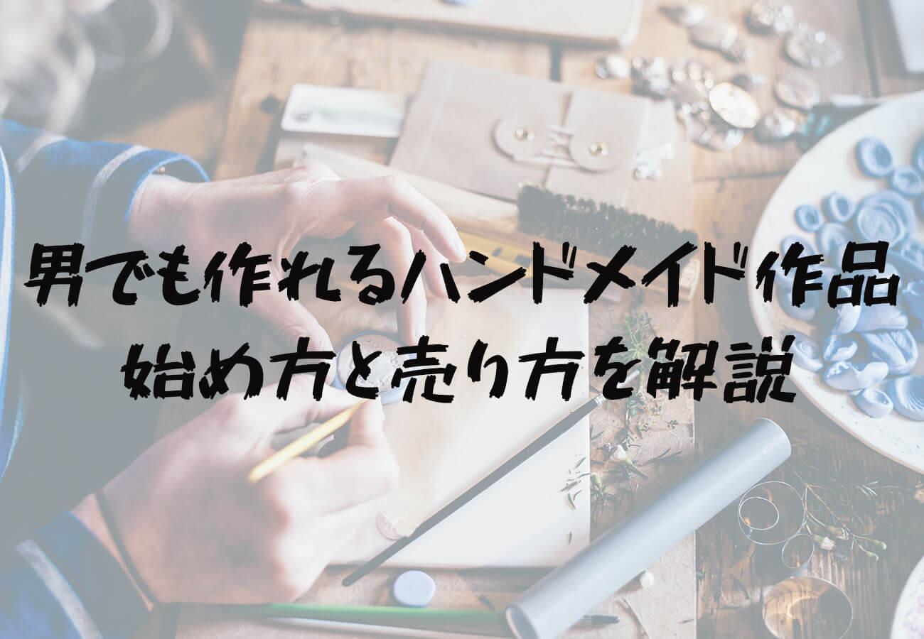 男性でも出来るハンドメイド作品製作|副業から職人への道