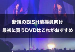 【BiSH】初めてのライブDVDにおすすめなのはこの1枚 新規清掃員向け