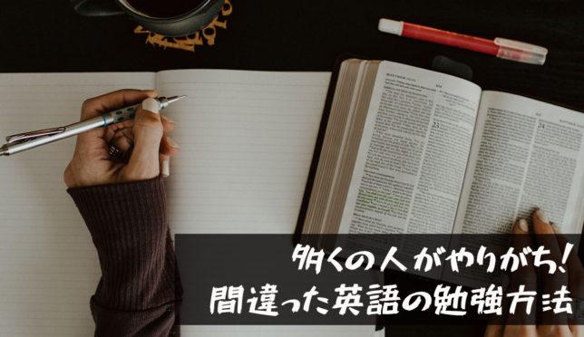【多くの人がやりがちな間違った英語の勉強方法】