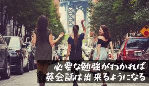 【まとめ】:必要な勉強がわかれば英会話は出来るようになる