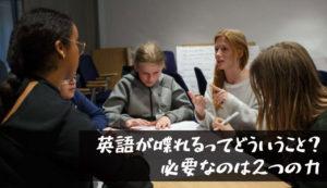 【英語が喋れるってどういうこと?必要なのは2つの力】