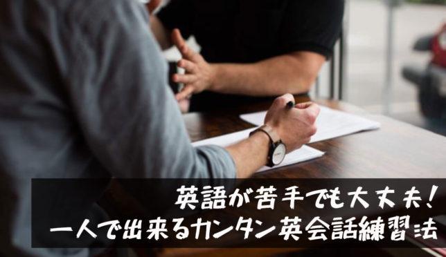 【英語が苦手でも大丈夫!一人で出来るカンタン英会話独学練習法】
