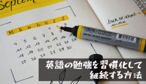 【英語の勉強を習慣化して継続する方法】