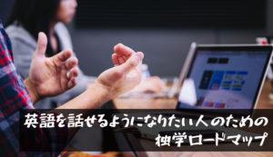 【英語を話せるようになりたい人のための独学ロードマップ】