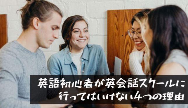 【英語初心者が英会話スクールに行ってはいけない4つの理由】