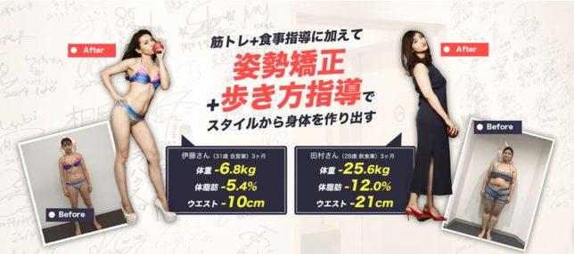・APPLE BEAUTY:痩せるだけでなく美スタイルを目指す人向け