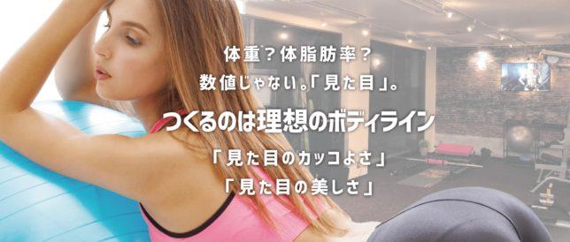 ・BELE BODY MAKE STUDIO:とにかく見た目を変えたい人向け(男女)