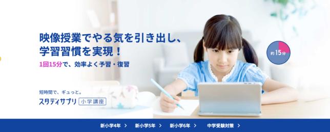・スタディサプリ:満足度97%!初めてのオンライン学習ならこれで間違いなし。