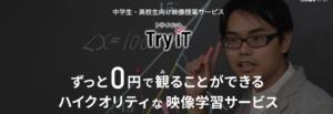 Try it の特徴