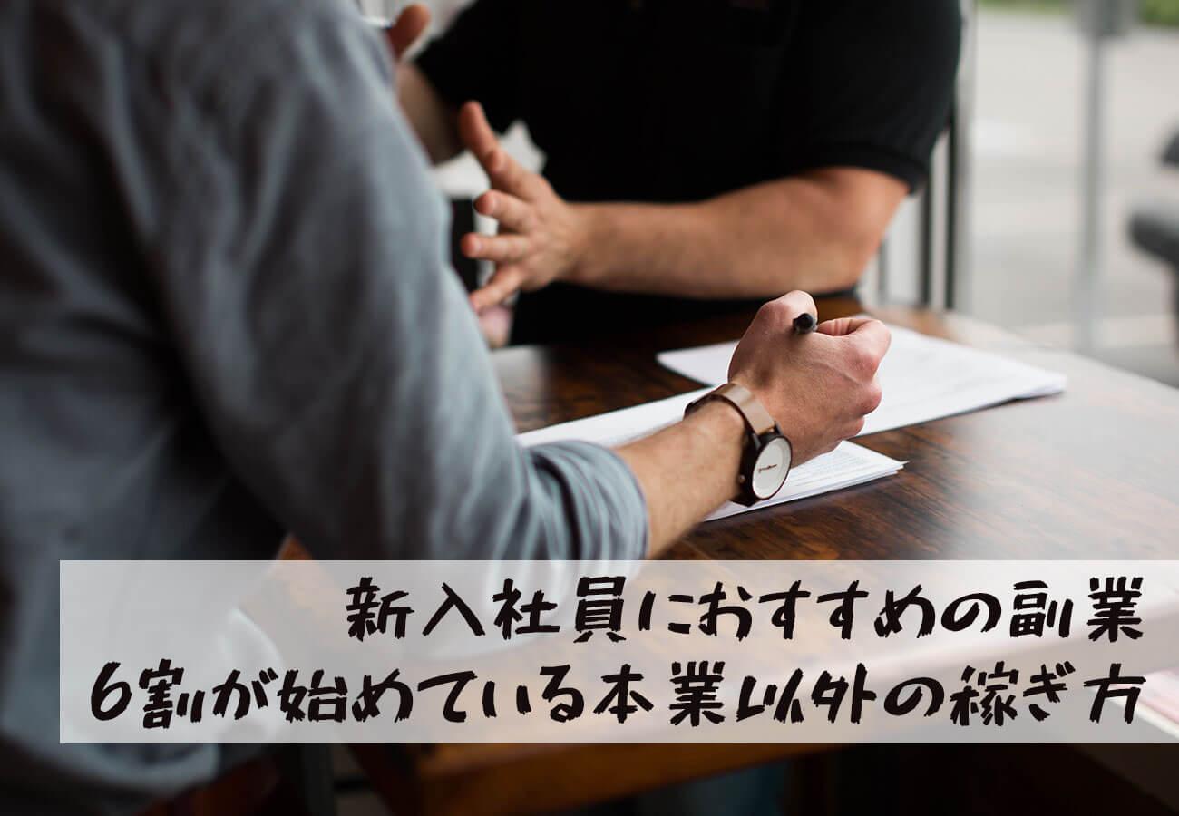 新入社員におすすめの副業|6割の新人が始めている本業以外の稼ぎ方