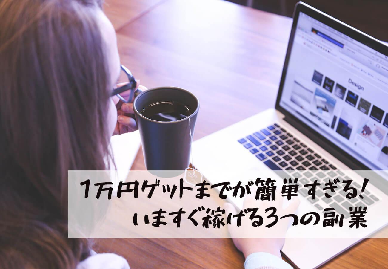 【今すぐ稼げる副業】1万円ゲットまでが簡単すぎる3つの副業を解説